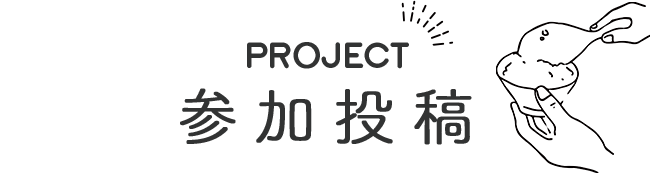 PROJECT参加投稿